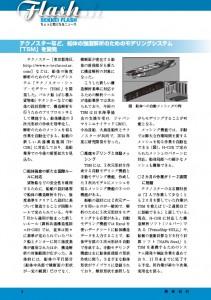 出典:日刊工業新聞社 機械設計