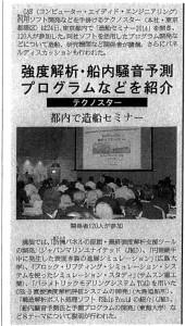 出典:日本海事新聞 2014年10月27日(月)号 3面