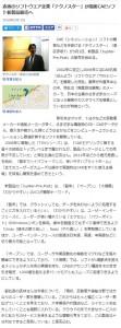 赤坂経済新聞-111x300
