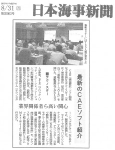 日本海事新聞に掲載されました「...