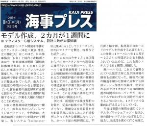 出典:海事プレス 2014年10月27日(月)号 3面