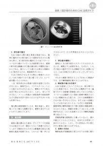 機械設計2017年4月号_特)2部_プロローグ_ページ_2