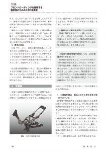 機械設計2017年4月号_特)2部_プロローグ_ページ_3